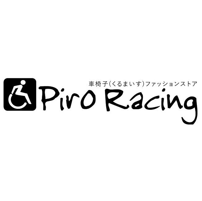 ピロレーシング 車椅子 ファション