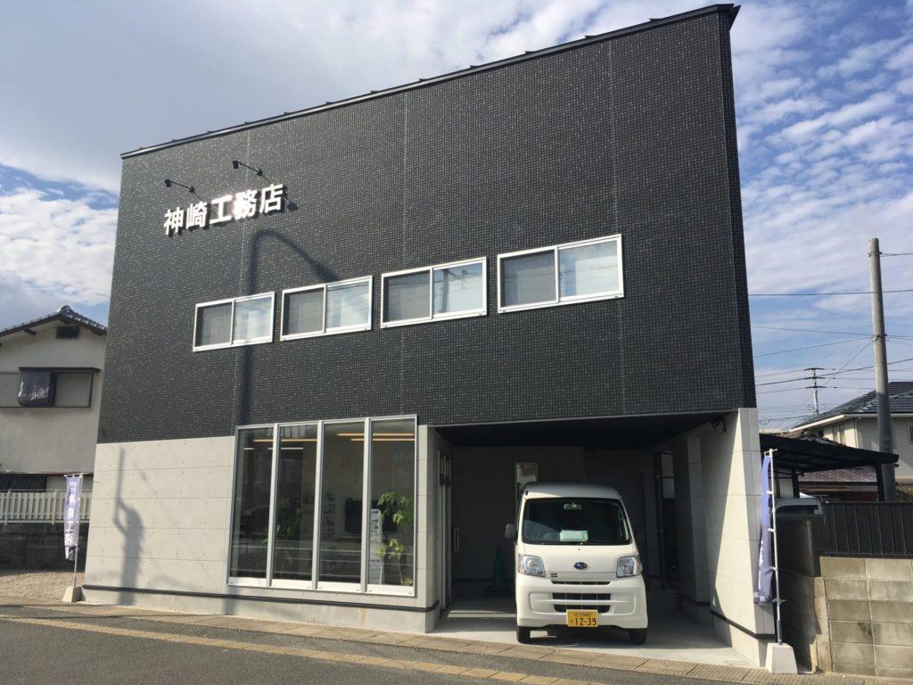 神崎工務店福岡営業所の外観
