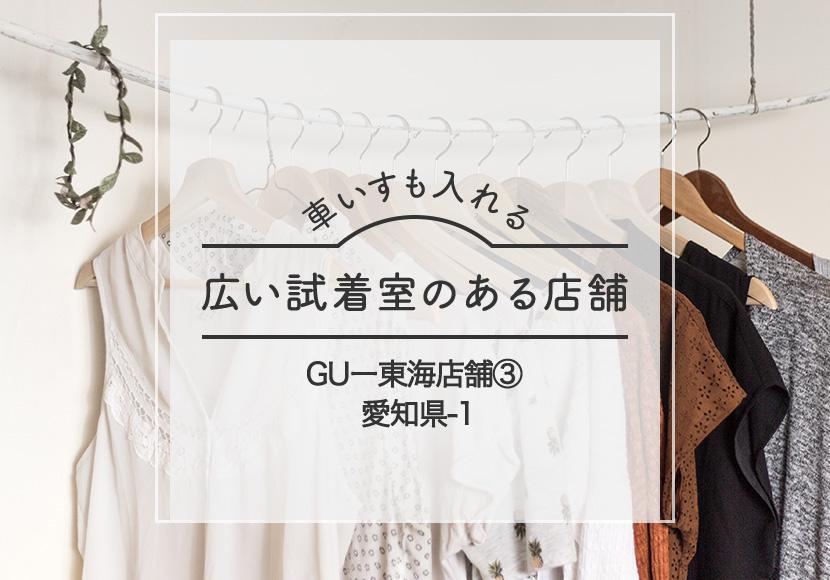 車椅子も入れる試着室があるGU愛知県店舗
