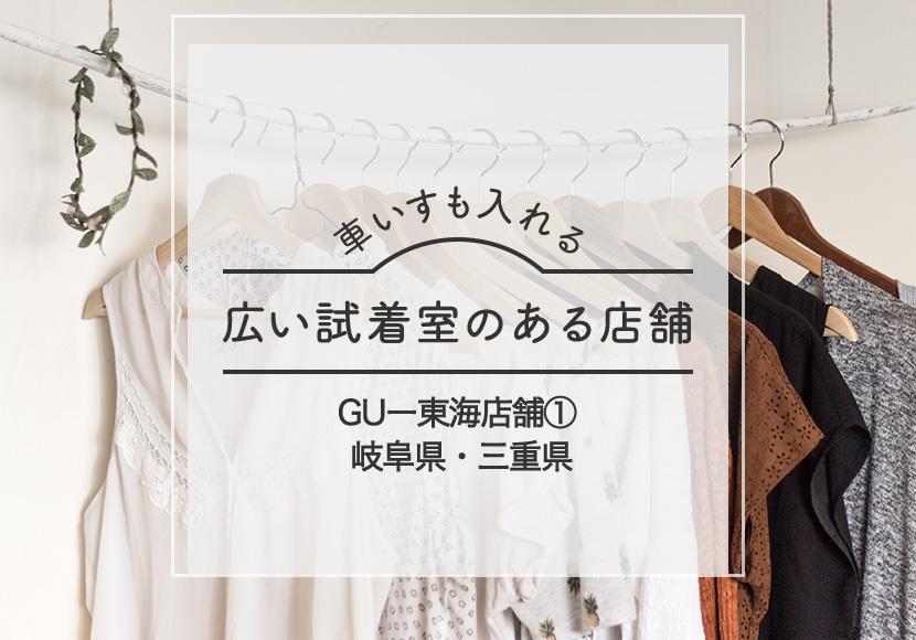 車椅子も入れる試着室があるGU岐阜県・三重県店舗
