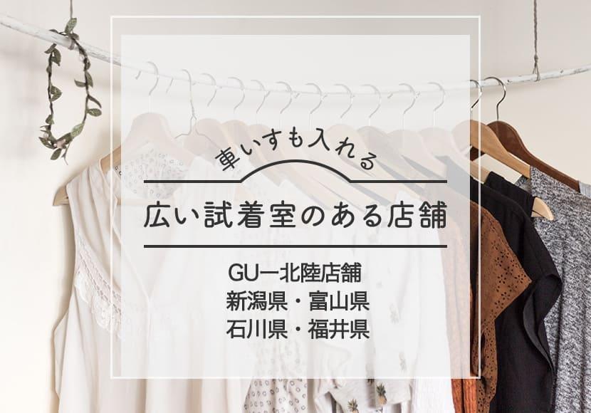 車椅子も入れる試着室があるgu新潟・富山・石川・福井県店舗