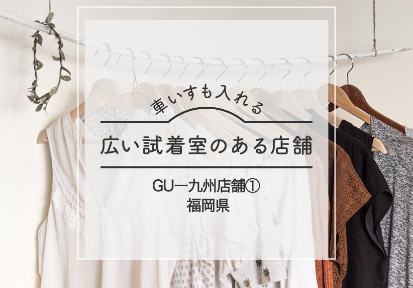 GU車椅子も入れる試着室がある福岡県店舗