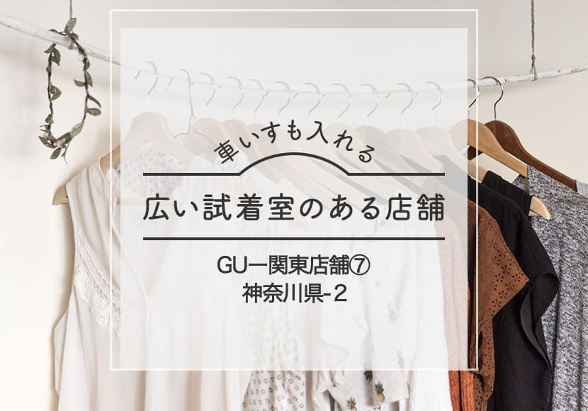 車椅子も入れる試着室があるGU神奈川県店舗