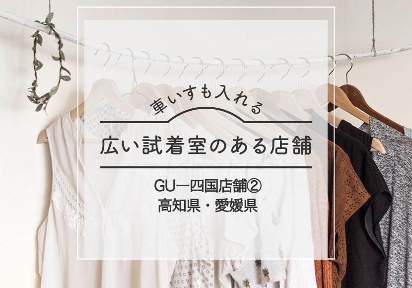 車椅子も入れる試着室があるGU高知県・愛媛県店舗