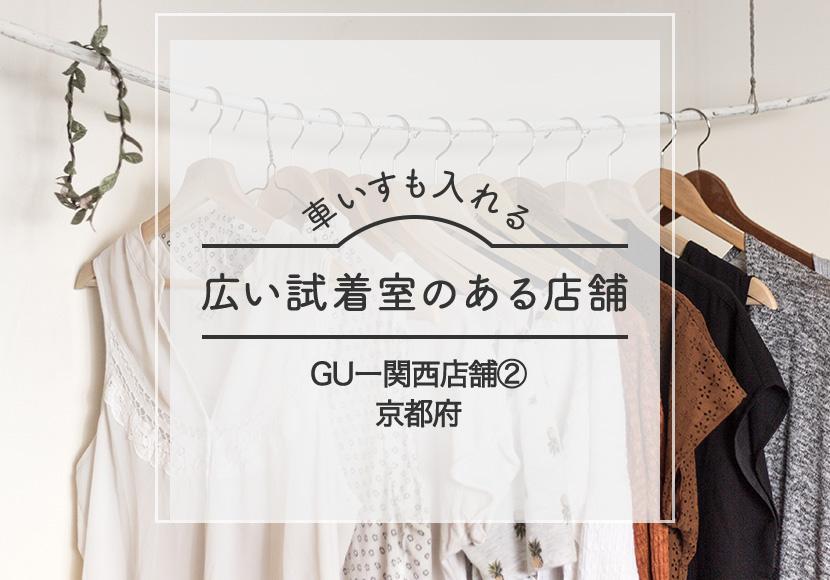 車椅子も入れる試着室があるGU京都店舗