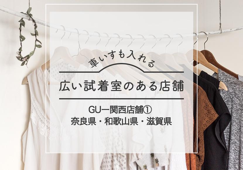 車椅子も入れる試着室があるGU奈良県・和歌山県・滋賀県店舗