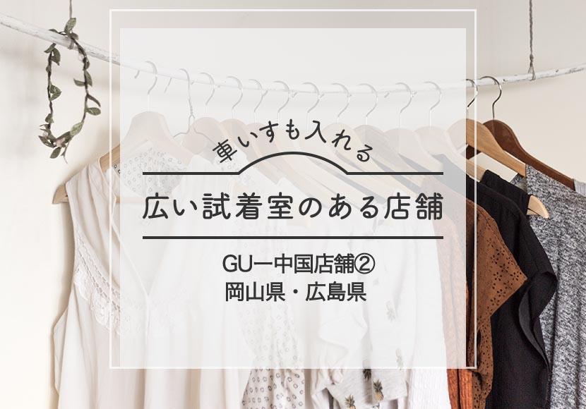 GUN車椅子も入れる試着室がある岡山県・広島県店舗