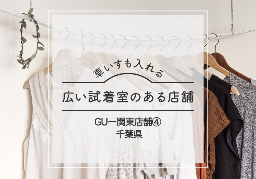 車椅子も入れる試着室があるgu千葉県店舗