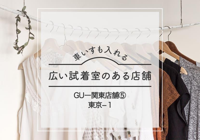 車椅子も入れる試着室があるgu東京店舗