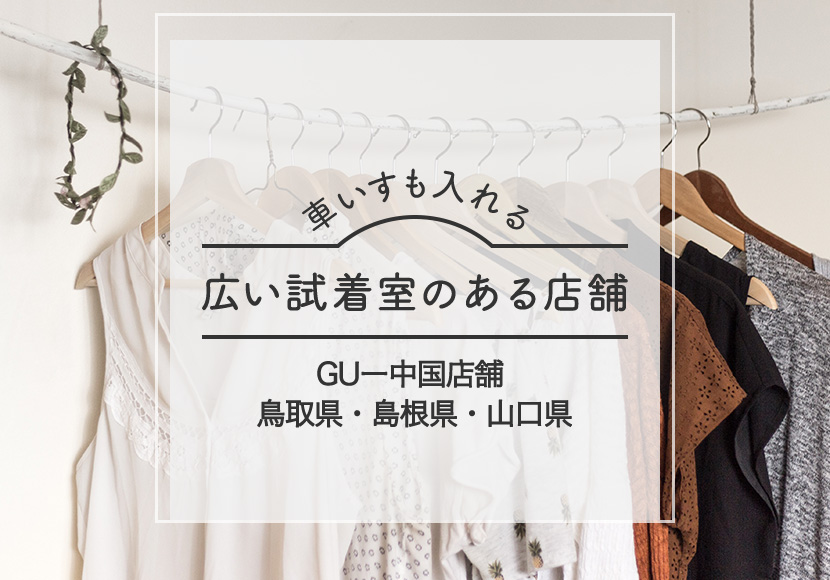 GU車椅子も入れる試着室がある鳥取県・島根県・山口県店舗
