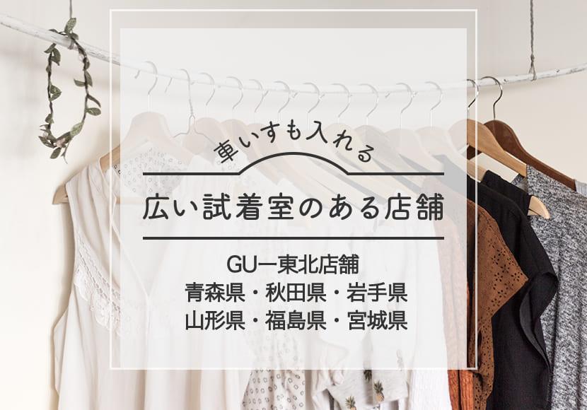 車椅子も入れる試着室があるgu東北店舗