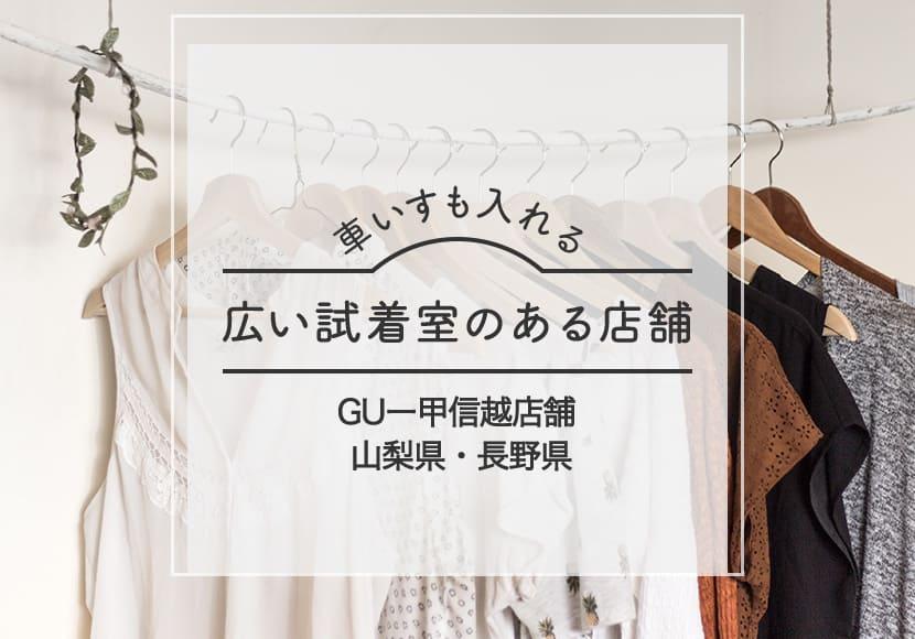 車椅子も入れる試着室があるgu山梨・長野県店舗