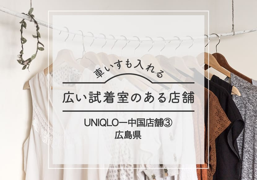 車椅子も入れる試着室があるユニクロ広島県店舗