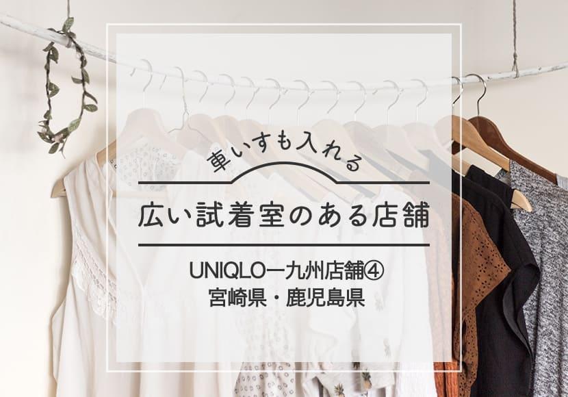 車椅子も入れる試着室があるユニクロ宮崎・鹿児島県店舗