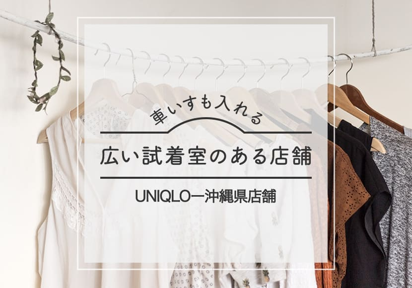 車椅子も入れる試着室があるユニクロ沖縄県店舗
