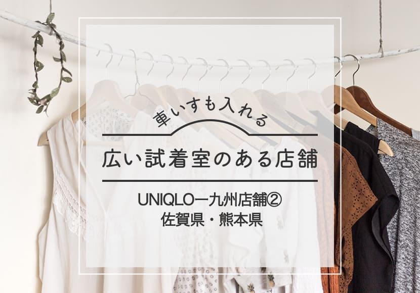 車椅子も入れる試着室があるユニクロ佐賀・熊本県店舗