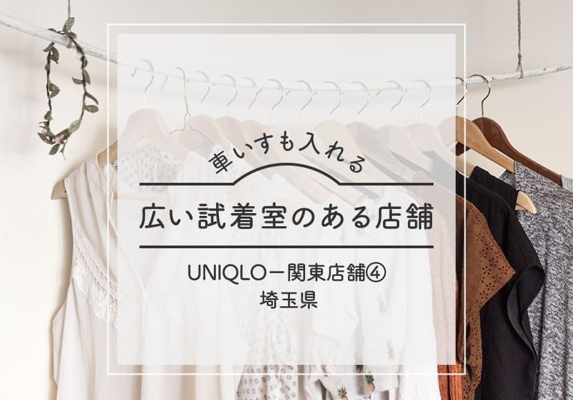 車椅子も入れる試着室があるユニクロ埼玉県店舗