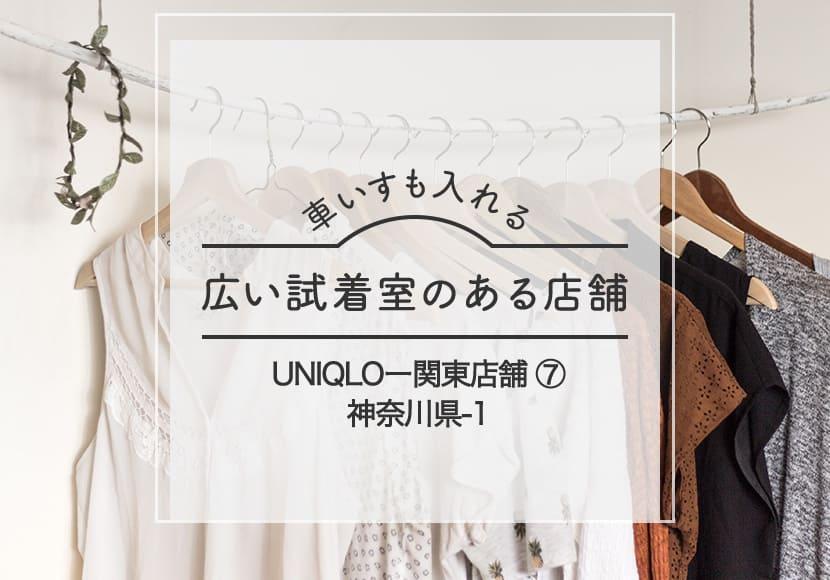 車椅子も入れる試着室があるユニクロ神奈川店舗