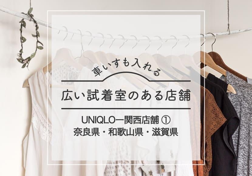 車椅子も入れる試着室があるユニクロ奈良・和歌山・滋賀店舗