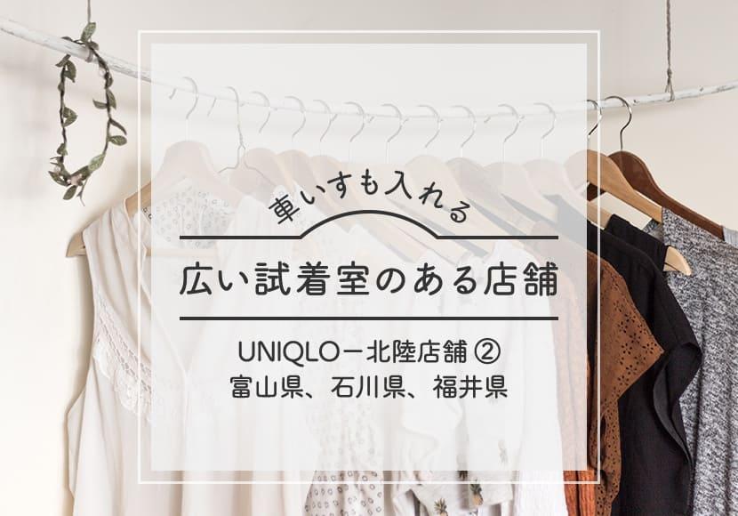 車椅子も入れる試着室があるユニクロ富山県・石川県・福井県店舗