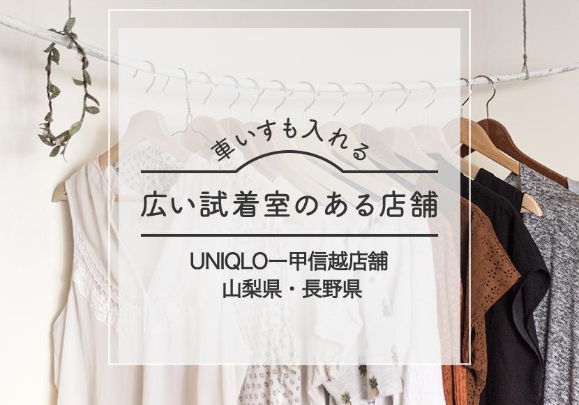 車椅子も入れる試着室があるユニクロ山梨県・長野県店舗