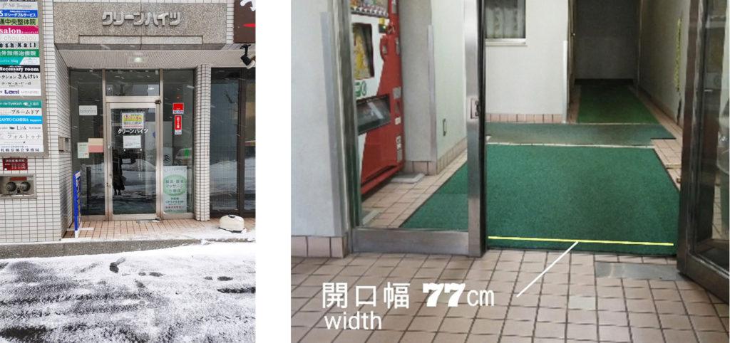 札幌 さんもーる 車椅子OK美容室
